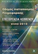 odigos pistopoiisis pliroforikis epexergasia keimenoy word 2010 photo