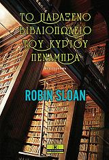 to paraxeno bibliopoleio toy kyrioy penampra photo
