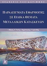 paradeigmata efarmogis se eidika themata metallikon kataskeyon photo