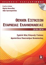 themata exetaseon eparkeias ellinomatheias 2010 2014 photo