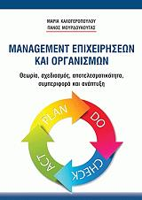 management epixeiriseon kai organismon photo