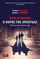 made in sweden o xoros tis arkoydas photo