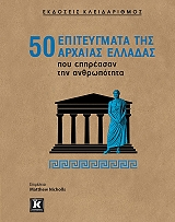 50 epiteygmata tis arxaias elladas poy epireasan tin anthropotita photo