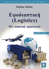 efodiastiki logistics photo