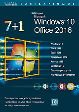 7 1 windows 10 office 2016 photo