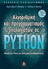 algorithmiki kai programmatismos ypologiston se python photo