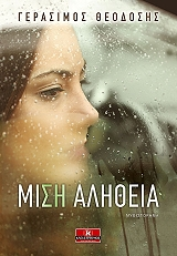 misi alitheia photo