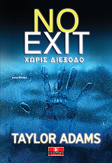 no exit xoris diexodo photo