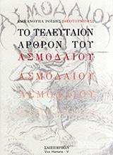 to teleytaion arthrthon toy asmodaioy photo