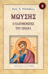 moysis o eleytherotis toy israil photo