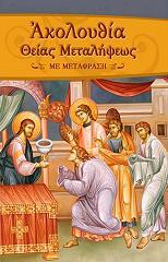 akoloythia theias metalipseos me metafrasi photo