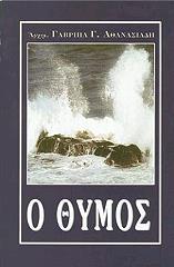 o thymos photo