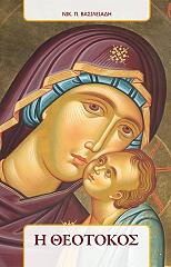 i theotokos photo