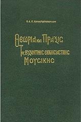 theoria kai praxis tis byzantinis ekklisiastikis moysikis photo