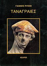 tanagraies photo