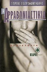 i arraboniastikia photo