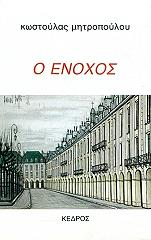 o enoxos photo