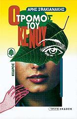 o tromos toy kenoy photo