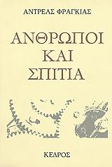 anthropoi kai spitia photo