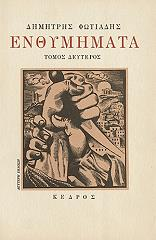 enthymimata tomos b photo