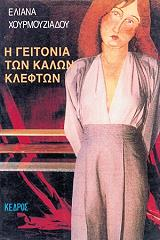i geitonia ton kalon klefton photo