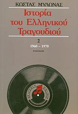 istoria toy ellinikoy tragoydioy 2 1960 1970 photo