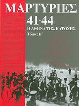 martyries 41 44 i athina tis katoxis tomos b photo