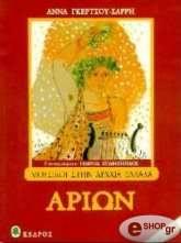 arion photo