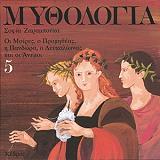 mythologia 5 oi moires o promitheas i pandora o deykalionas kai oi anemoi photo