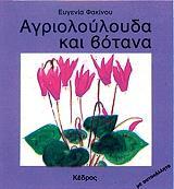 agrioloyloyda kai botana photo