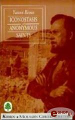 iconostasis of anonymous saints part one photo