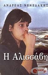 i alissabi photo