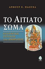 to aitiato soma photo