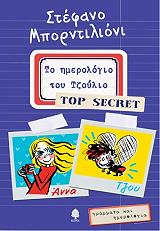 to imerologio toy tzoylio top secret photo
