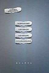 xeiroyrgiki epembasi afairesi synaisthimaton photo