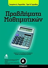 problimata mathimatikon b gymnasioy photo