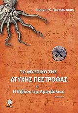to mystiko tis atyxis pestrofas i i biblos tis amfibolias photo