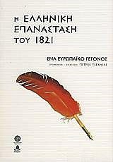 i elliniki epanastasi toy 1821 photo