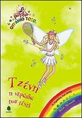 tzeni i neraida toy tenis photo