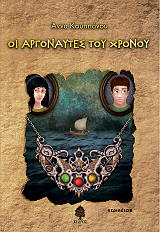 oi argonaytes toy xronoy photo