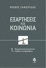 exartiseis kai koinonia 1 photo