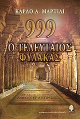 999 o teleytaios fylakas photo
