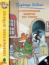 o mystiriodis kleftis toy tyrioy photo