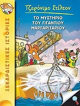 to mystirio toy gigantioy margaritarioy photo