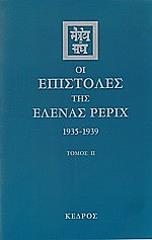 oi epistoles tis elenas rerix 1935 1939 tomos ii photo