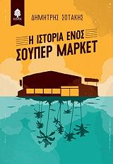 i istoria enos soyper market photo