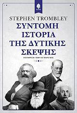 syntomi istoria tis dytikis skepsis photo
