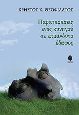 paratiriseis enos kynigoy se epikindyno edafos photo