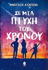 se mia ptyxi toy xronoy photo