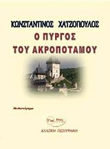 o pyrgos toy akropotamoy photo
